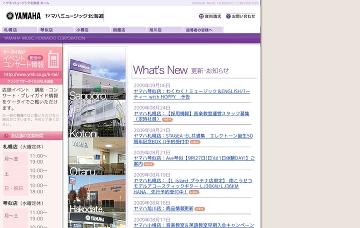 株式会社ヤマハミュージック北海道/札幌店