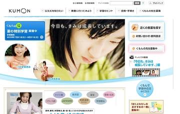 日本公文教育研究会神戸事務局