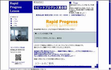 ラピッドプログレス英会話/新潟本部