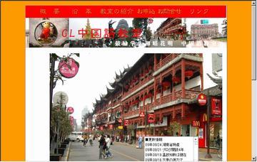 GL中国語教室