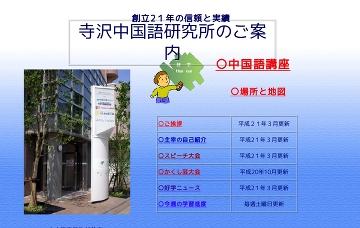寺沢中国語研究所