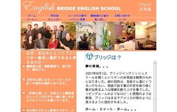 ブリッジ・イングリッシュ・スクール
