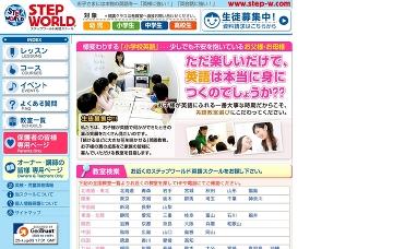 STEP・WORLD長野教販英語・数学・算数教室
