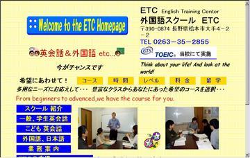 ETC英会話スクール
