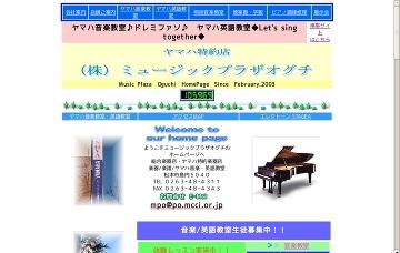 株式会社ミュージックプラザオグチ/島内店ピアノショップピエナ
