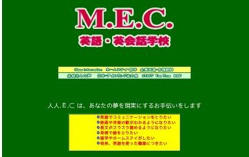 MEC英語英会話学校