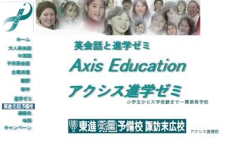 アクシスイングリッシュスクール富士見校