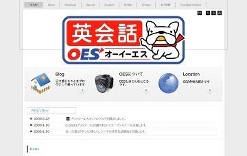 OES/太田校