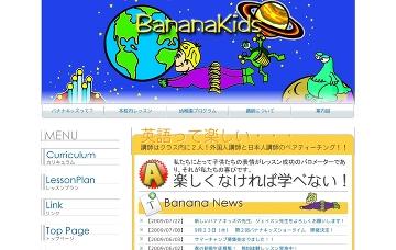 バナナキッズ英会話スクール