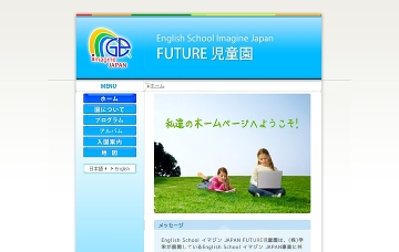 EnglishSchoolイマジンJAPAN-FUTURE児童園