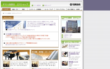 株式会社ヤマハミュージック東京池袋店/立川ショップ