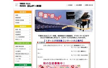 株式会社コンドー楽器/ヤマハ音楽教室