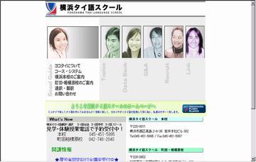 横浜タイ語スクール