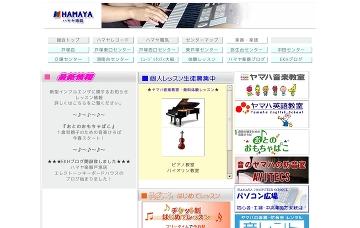 ハマヤ楽器/戸塚東口センター
