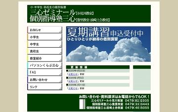 三心ゼミナール/小見川教室