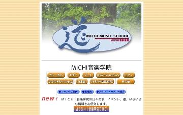 MICHI音楽学院