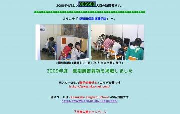 早稲田個別指導学院南桜井駅前校
