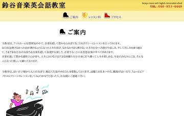 鈴谷音楽・英会話教室