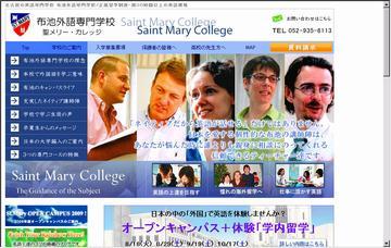 布池外語専門学校