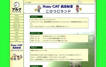 こひつじランド - アルクKiddy CAT英語教室 蒲郡校
