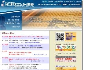 株式会社オリエント楽器豊川本店