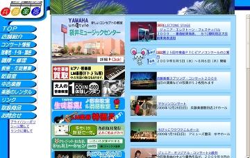 兵藤楽器磐田店