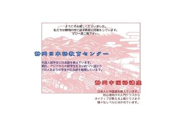 静岡中国語講座