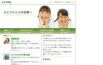 田中英語塾