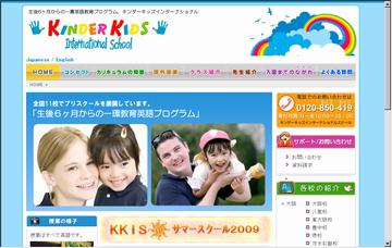キンダーキッズインターナショナルスクール/統括本部