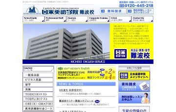 日米英語学院なんば校