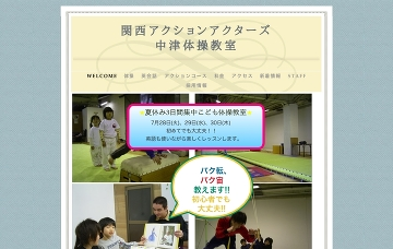 関西アクションアクターズ中津体操教室