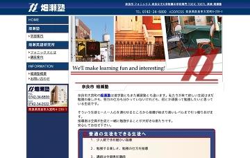 畑瀬英語教育研究所