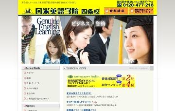 日米英語学院四条校