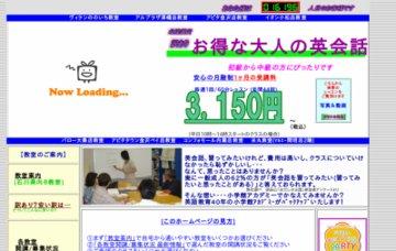 小学館アカデミー北陸月謝3150円大人英会話
