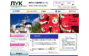 神戸ロシア語学院・ルーク