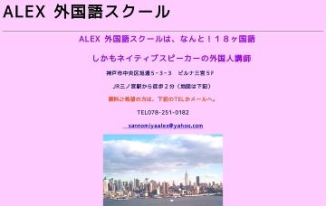 ALEX外国語スクール