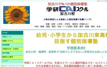 学研CAIスクール加古川校