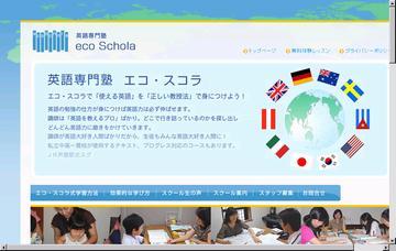 エコ・スコラ英語専門塾