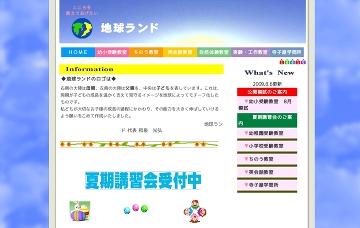 IQ&EQ・地球ランド/岡山本部校