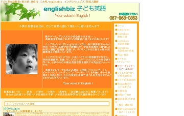 イングリッシュビズ(englishbiz)子ども英語