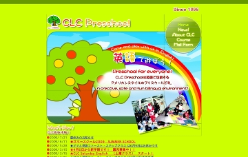 CLCインターナショナルプリスクール