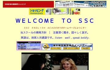 SSCイングリッシュアカデミー福岡校