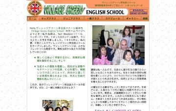 ヴィレッジグリーン英会話教室