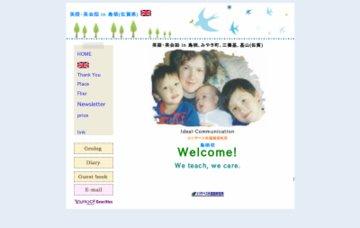 エリザベス外国語研究所 鳥栖校 (Ideal-Communication)