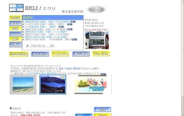 EKLI熊本東外語学院