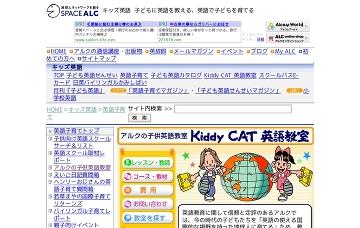 アルクKiddyCAT英語教室宜野湾長田ネオプラネッツ