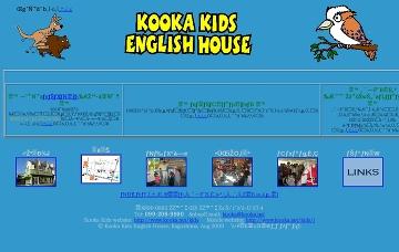 クカ・キッズ・イングリッシュ・ハウス(KOOKA・KIDS・ENGLISH・HOUSE)