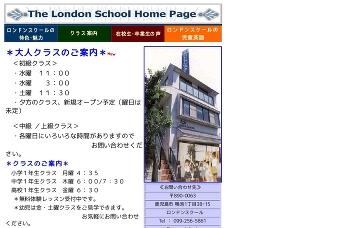 英会話ロンドンスクール